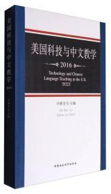 美国科技与中文教学.2016