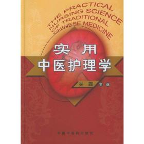 实用中医护理学