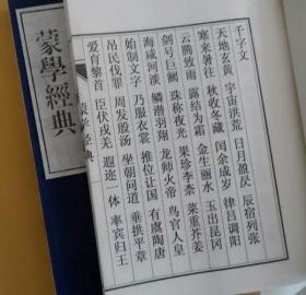 线装书《蒙学经典》宣纸 增广贤文(上部)三字经 百家姓 千字文