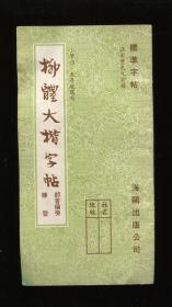 柳体大楷字帖基本练习(小学四\五年级适用)