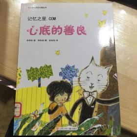 儿童心灵成长魔法书(记忆之星.COM):心底的善良
