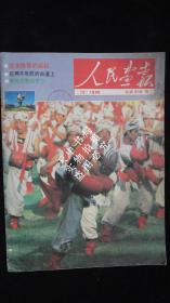 【期刊】人民画报 1990年第12期 【馆藏 】