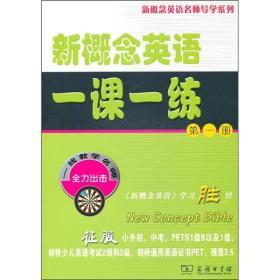 新概念英语一课一练(第1册)