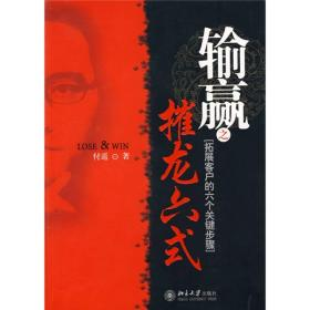保证正版 输赢之摧龙六式 付遥 北京大学出版社