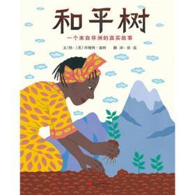 啟發精選世界優秀暢銷繪本:和平樹.一個來自非洲的真實故事(精裝繪本)