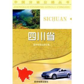中国分省公路丛书-四川省