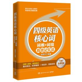 四4级英语核心词词根+词缀高效记忆法俞敏洪湖南科学技术出版社9787535790415