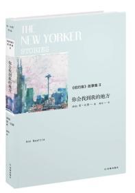 你会找到我的地方:《纽约客》故事集 2