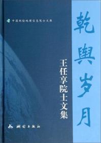 乾舆岁月—王任享院士文集(中国测绘地理信息院士文库)