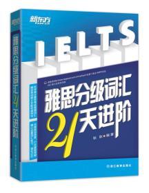 新东方·雅思分级词汇21天进阶