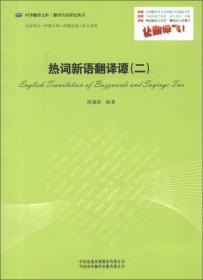 中译翻译文库 翻译名家研究丛书:热词新语翻译谭(2)