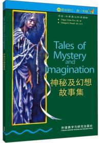 神秘及幻想故事集//书虫牛津英汉对照读物