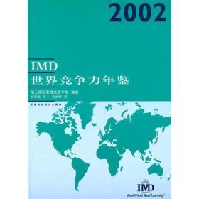 2002IMD世界竞争力年鉴