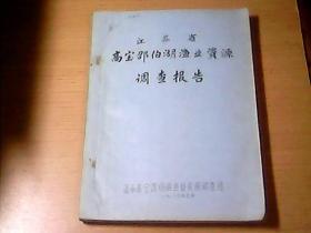 高宝邵伯湖渔业资源调查报告