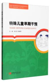教育学(特殊教育系列):特殊儿童早期干预