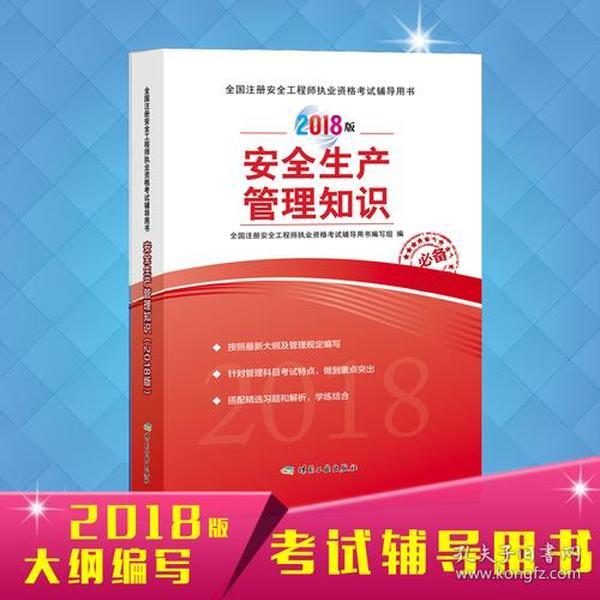 安全生产管理知识(2018版)全国注册安全工程师执业资格考试辅导用书