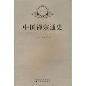 中国禅宗通史杜继文 魏道儒
