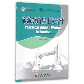 旅游英语应用文写作