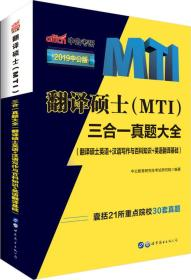 全新正版  翻译硕士(MTI)