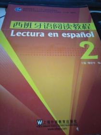 """普通高等教育""""十一五""""国家级规划教材·新世纪高等学校西班牙语专业本科生系列教材:西班牙语阅读教程2(笔迹多)"""