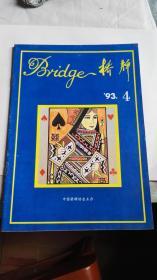 桥牌1993 4