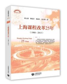 上海教育丛书:上海课程改革25年(1988—2013)