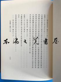 日文原版/明代西域史料 明实录抄 /精装/A5/755页/京都大学/1974年。///1.2公斤