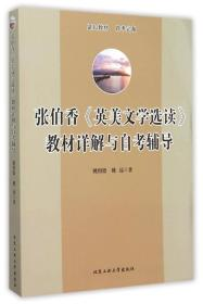 9787563943722-ry-张伯香<<英美文学选读>>教材详解与自考辅导