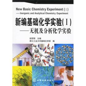 新编基础化学实验