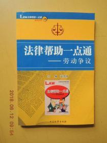 劳动争议(法律帮助一点通)