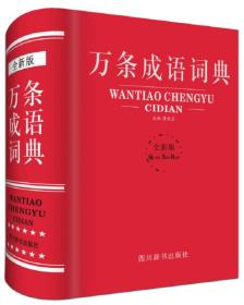 万条成语词典(全新版)(精)