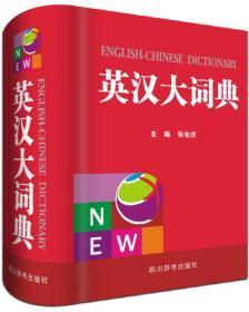 送书签yl-9787557901806-英汉大词典