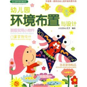 送书签tt-9787539427959-幼儿园环境布置系列:幼儿园环境布置与设计[ 春季篇]