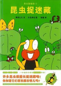 蒲蒲兰绘本馆:昆虫智趣园5·昆虫捉迷藏