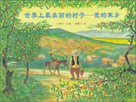 (精)蒲蒲兰绘本馆:世界上最美丽的村子-我的家乡