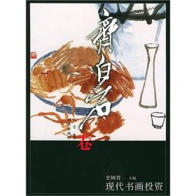 现代书画投资·齐白石卷