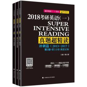2018陈正康考研英语(一)真题超精读(冲刺篇)(套装共3册)