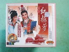 越剧光盘  红楼梦(方亚芬,赵志刚)----2001香港演出版
