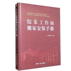 综采工作面搬家安装手册/杨建国/煤炭工业出版社/全新正版