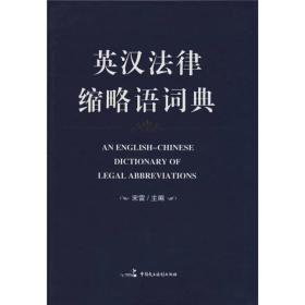 英汉法律缩略语词典