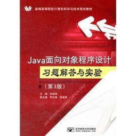 Java面向对象程序设计习题解答与实验(第3版)