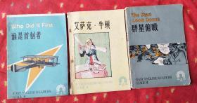 中学生英语读物(第四辑)3册合售:谁是首创者;艾萨克·牛顿;群星俯瞰
