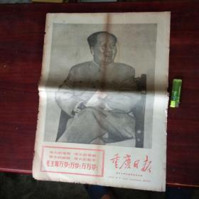 文革报纸:重庆日报(1969年元旦 )(4开4版)(毛主席林彪)(重庆市革命委员会机关报)