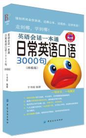 日常英语口语3000句