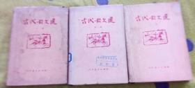 古代散文选(硬精装上中下三册全下册有霉斑)