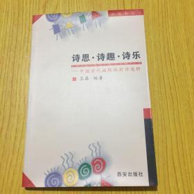 诗思·诗趣·诗乐——中国古代幽默讽刺诗选析【详情看图——实物拍摄】