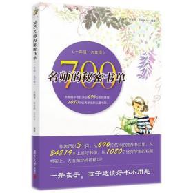 700名师的秘密书单(1~9年级)