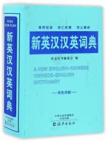 新英汉汉英词典(双色印刷)(软精装)