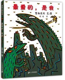 蒲蒲兰绘本馆·宫西达也温馨恐龙故事系列:最爱的,是我