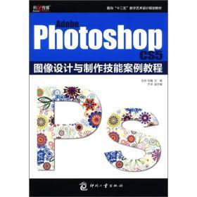 """面向""""十二五""""数字艺术设计规划教材:Adobe Photoshop CS5图像设计与制作技能案例教程"""